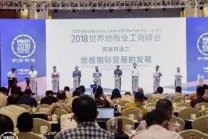 瑞澄地板受邀出席2018年世界地板业工商峰会电位仪